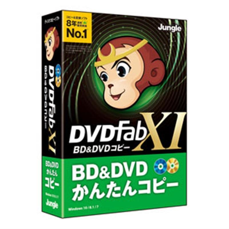 ジャングル CDライティングソフト DVDFab BDamp;DVD コピー 送料無料激安祭 捧呈 XI
