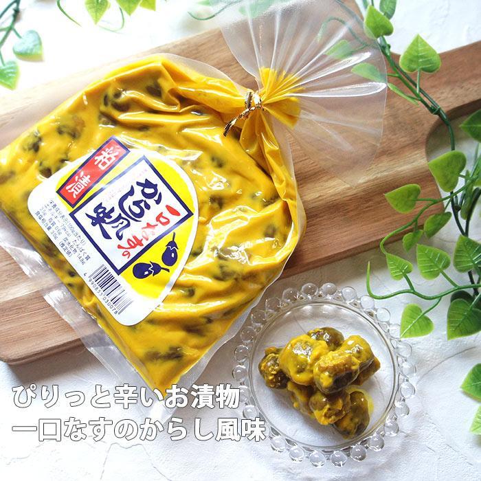 一口小なすのからし風味 300g×2袋 メール便  粕漬 漬け物 ギフト プレゼント 茄子 ナス 辛子 漬物 母の日 2021|ksfoods