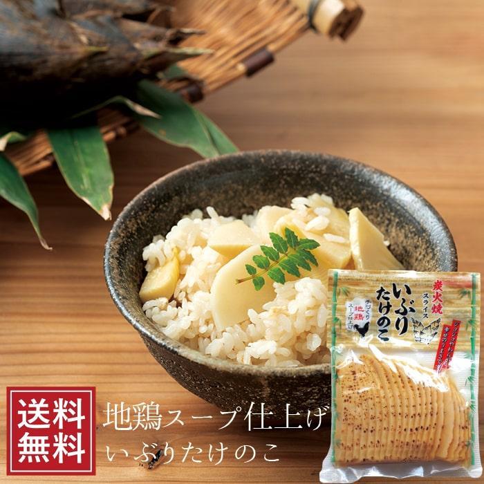 たけのこ いぶりたけのこ メール便 スライス 筍 竹の子 タケノコ たけのこご飯 なまため 通販 おつまみ お弁当|ksfoods