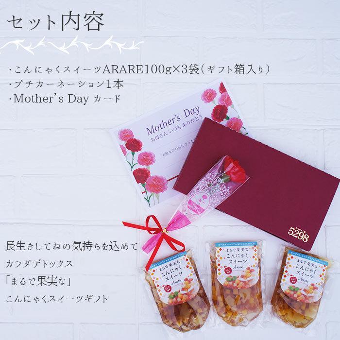 母の日限定 セット まるで果実なこんにゃくスイーツ りんご味 ARARE 100g×3袋 メール便 あられ デザート 蒟蒻 コンニャク 菓子 ギフト ダイエット カロリー|ksfoods|12