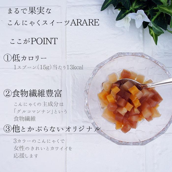母の日限定 セット まるで果実なこんにゃくスイーツ りんご味 ARARE 100g×3袋 メール便 あられ デザート 蒟蒻 コンニャク 菓子 ギフト ダイエット カロリー|ksfoods|10