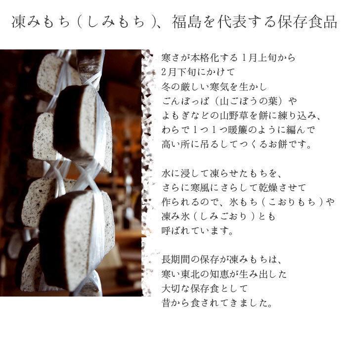 凍みもち 5個入りメール便 凍もち 凍み餅 保存食 凍餅 福島 土産 ご当地 しみもち 乾物 ギフト 保存食 shimimochi ポイント消化  女性 グルメ 送料無料 ksfoods 05