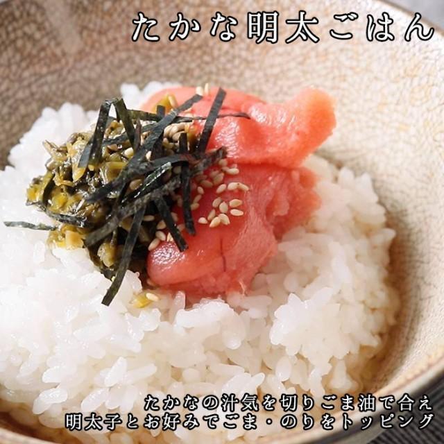 高菜漬け 400g 送料無料 醤油漬 たかな 漬け物  漬物 メール便 ksfoods 02