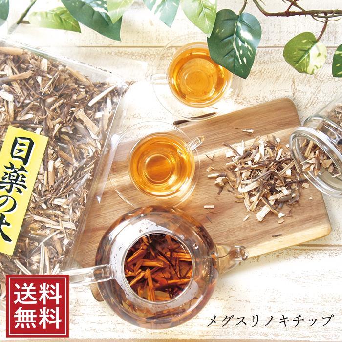 メグスリノキ茶 130g メール便 チップ ギフト メグスリ 国産 健康茶 目薬 母の日 2021|ksfoods