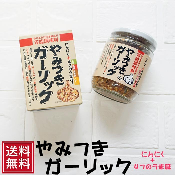 やみつきガーリック 3個セット にんにく スタミナ 万能 調味料 常温 *|ksfoods