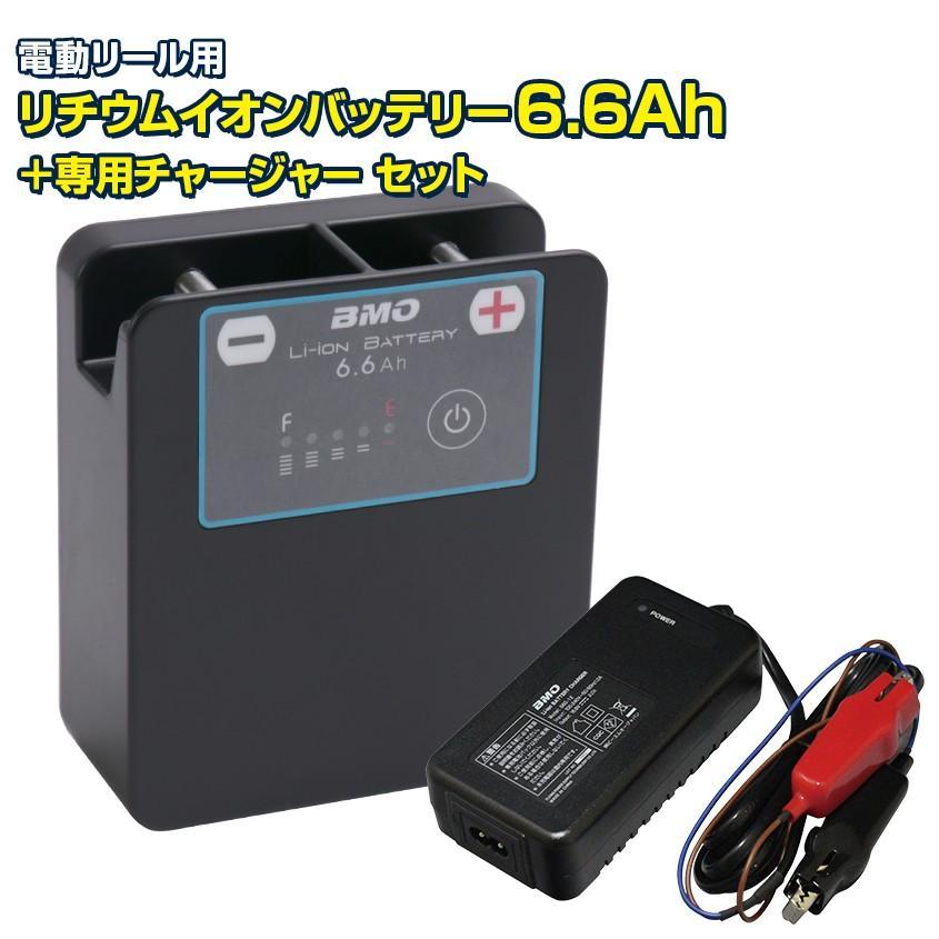 BMO Japan バッテリー 6.6Ah リチウムイオンバッテリー 電動リール用 バッテリー 本体+チャージャーセット FS-LIB66-SET