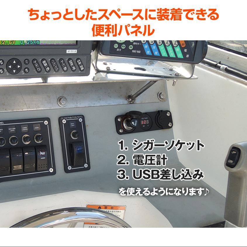 電圧計 シガーソケット USB 一体パネル 船 重機からスマホの充電が可能に 12v 24v|ksgarage|02