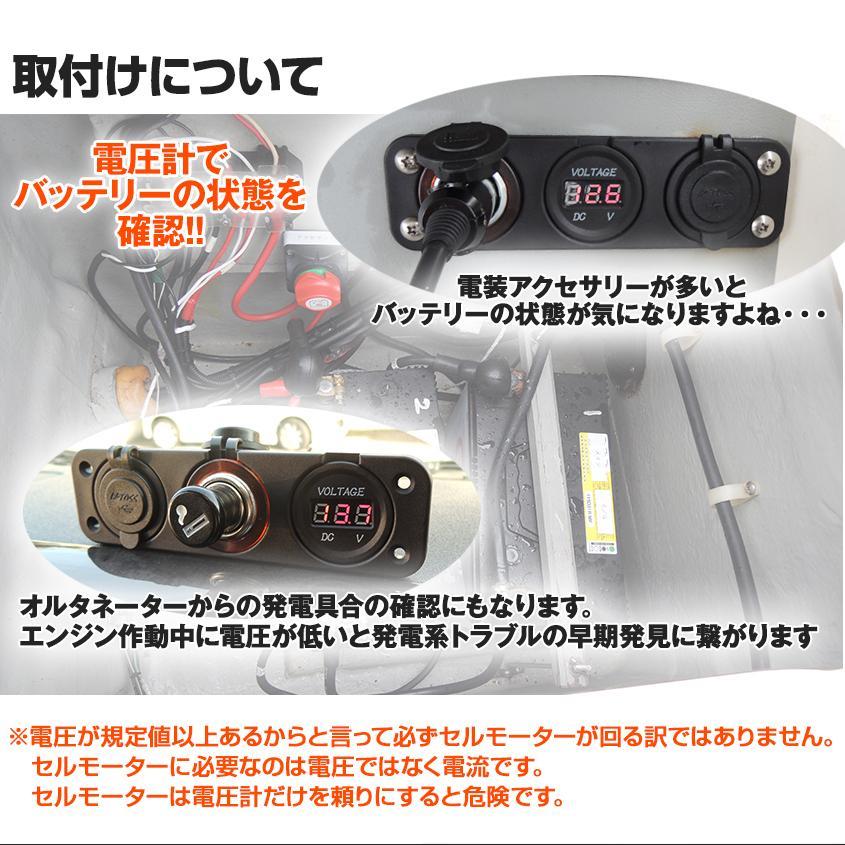 電圧計 シガーソケット USB 一体パネル 船 重機からスマホの充電が可能に 12v 24v|ksgarage|05