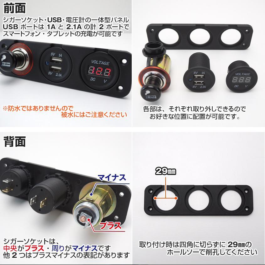 電圧計 シガーソケット USB 一体パネル 船 重機からスマホの充電が可能に 12v 24v|ksgarage|06