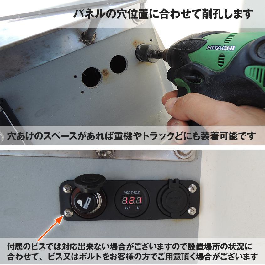 電圧計 シガーソケット USB 一体パネル 船 重機からスマホの充電が可能に 12v 24v|ksgarage|07