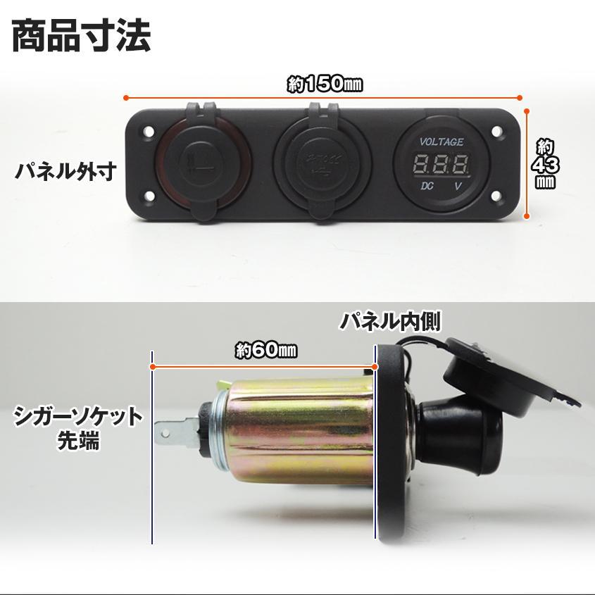 電圧計 シガーソケット USB 一体パネル 船 重機からスマホの充電が可能に 12v 24v|ksgarage|08