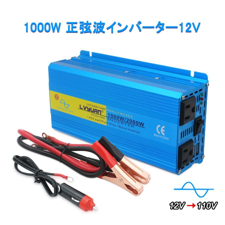 インバーター 正弦波 12V 1000W 最大 2000W DC 12V AC100V 変換 カーインバーター 太陽光発電 ソーラーパネル バッテリー充電|kshopmart