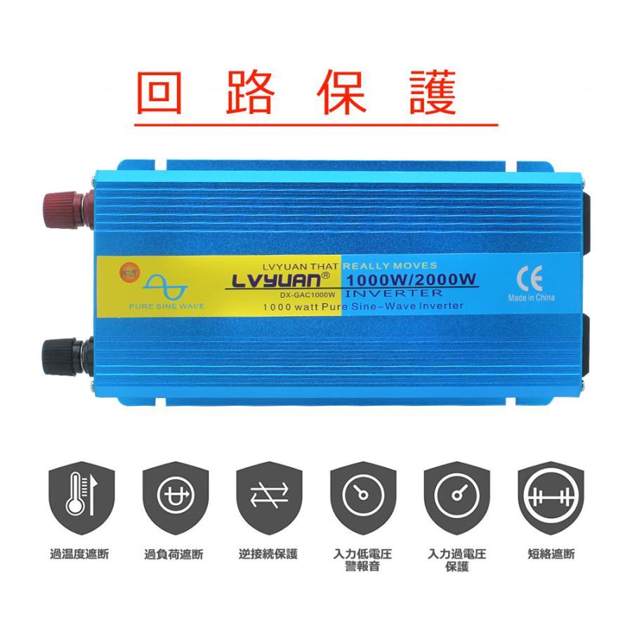 インバーター 正弦波 12V 1000W 最大 2000W DC 12V AC100V 変換 カーインバーター 太陽光発電 ソーラーパネル バッテリー充電|kshopmart|02