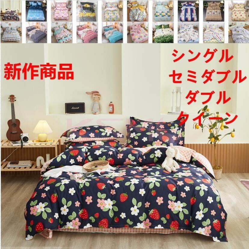 布団カバー 3点セット シングル ベッドカバー 寝具セット 枕カバー おしゃれ  ボックスシーツ 防臭 防ダニ 北欧風 コットン 柔らかい 可愛い 4点セミダブル|ksmc-shop