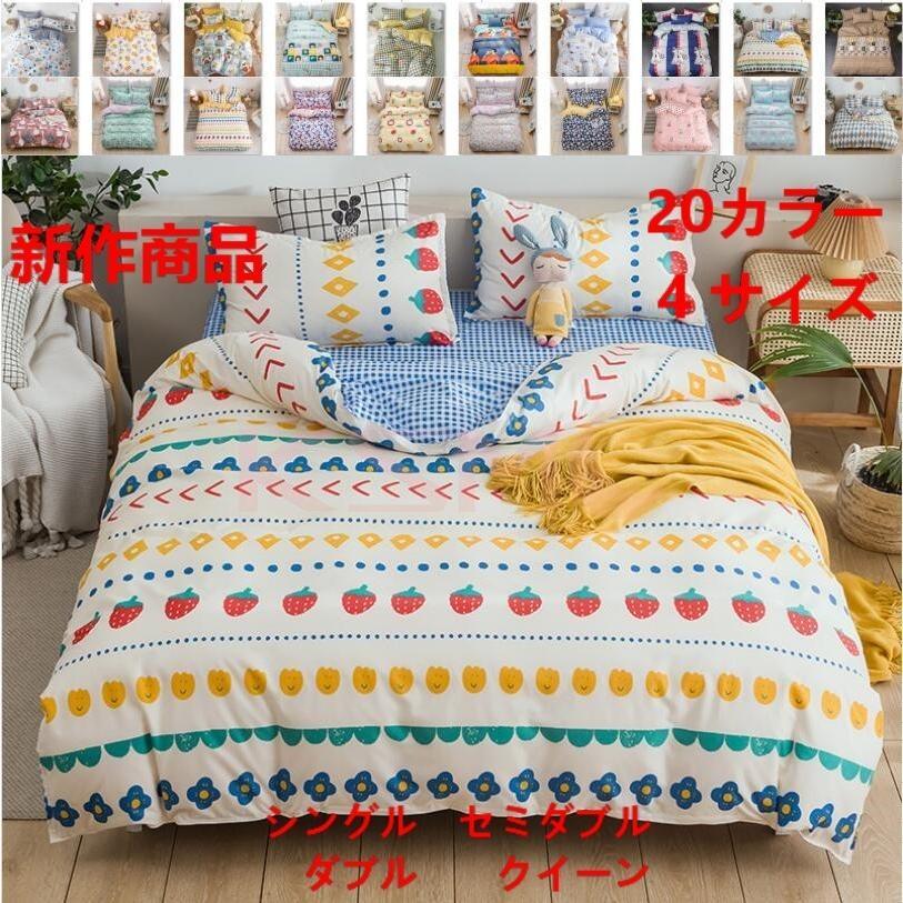 布団カバー 3点セット シングル 150x210cm シーツカバー 寝具セット 枕カバー 掛けカバー ベッド用 洋式和式兼用 洗える 北欧風 柔らかい 防ダニ 抗菌防臭|ksmc-shop