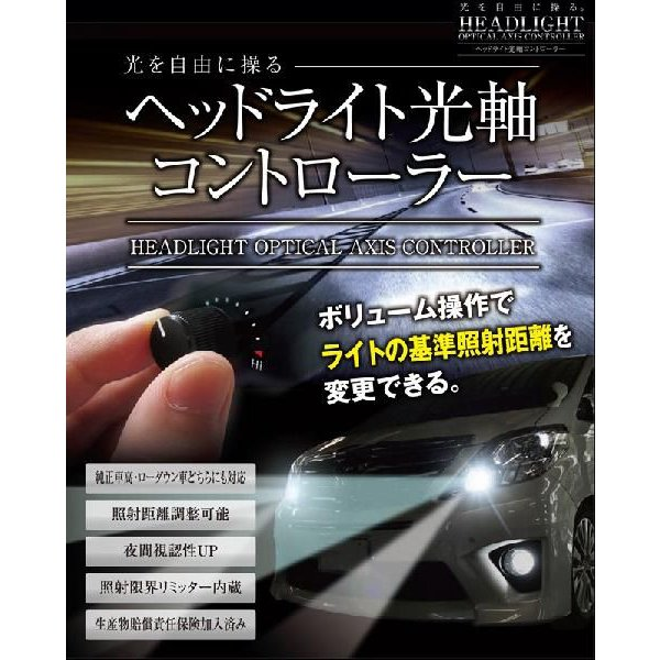 KSP製 ヘッドライト光軸コントローラー ハイエース/クラウン/TOYOTA86/スバルBR/80系VOXY・ノア/14系スペイド・ポルテ|ksp-attain