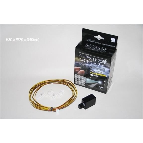 KSP製 ヘッドライト光軸コントローラー ハイエース/クラウン/TOYOTA86/スバルBR/80系VOXY・ノア/14系スペイド・ポルテ|ksp-attain|04