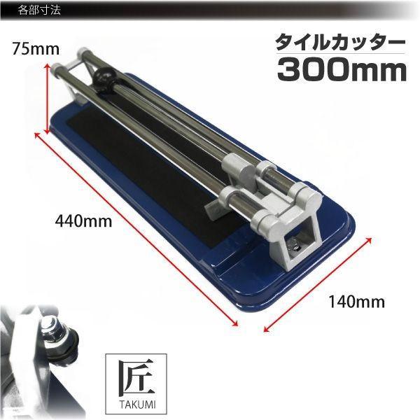 タイルカッター タイル切断機 押し割り式カッター 300mm レバー押すだけ 簡単 切断 軽量 スチール製 工具 DIY   _75091|ksplanning|03