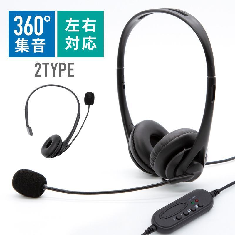 ヘッドセット USB マイク付き 片耳 両耳 ノイズ軽減 無指向性マイク ヘッドバンド式 PC スマホ ZOOM ヘッドホン 通話 軽量 リモコン付き @73072|ksplanning