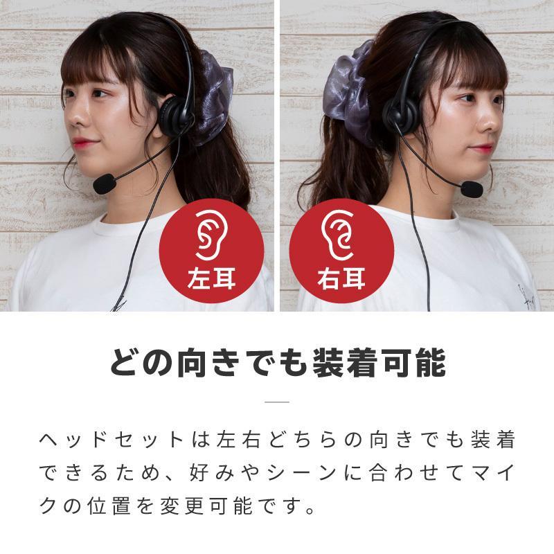 ヘッドセット USB マイク付き 片耳 両耳 ノイズ軽減 無指向性マイク ヘッドバンド式 PC スマホ ZOOM ヘッドホン 通話 軽量 リモコン付き @73072|ksplanning|04