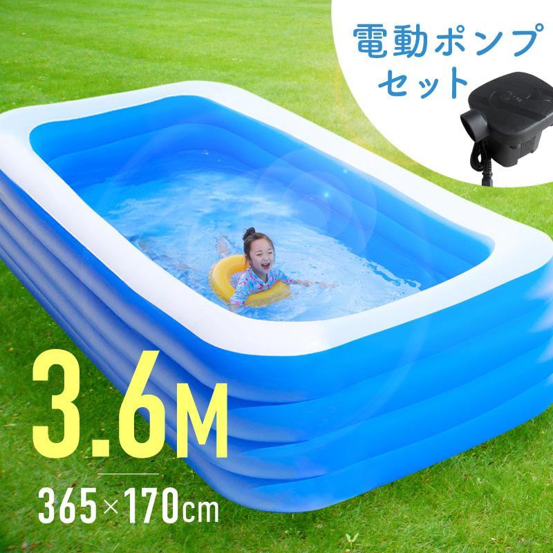 家庭用プール 大きい 日本正規代理店品 大型 子供 大人 人気の定番 365cm 170cm 長方形 水遊び ビニールプール 浮き輪 子供用 4層 家庭用 空気入れ付き