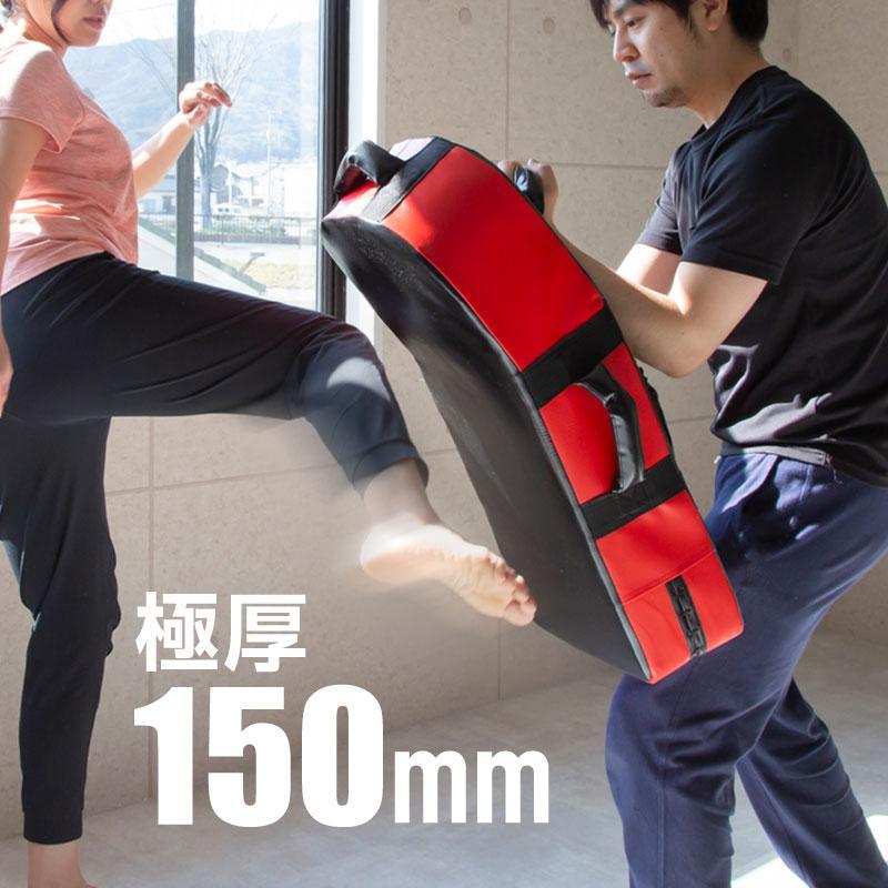 キックミット 大人用 子供用 激安通販 厚さ 150mm メーカー在庫限り品 カーブ パンチングミット キックボクシング ボクシング 自宅 ダイエット トレーニング 空手