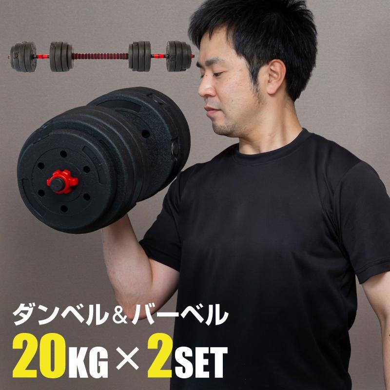 ダンベル 授与 メーカー公式 可変式 20kg 2個セット 40kg バーベル プレート シャフト トレーニング 女性 10キロ 自宅 ダイエット 20キロ 筋トレ 男性