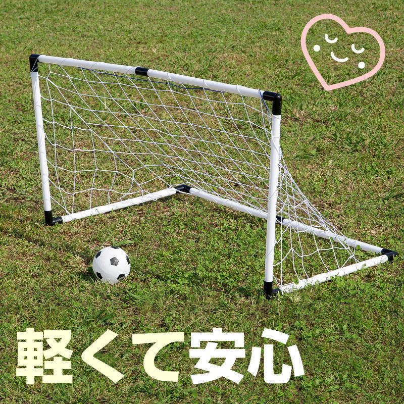 サッカーゴール 限定特価 120cm×63cm 1個 子供用 スポーツトイ おもちゃ 玩具 遊具 室内 ミニ 子ども 軽量 キッズ サッカーゴールセット まとめ買い特価 屋外
