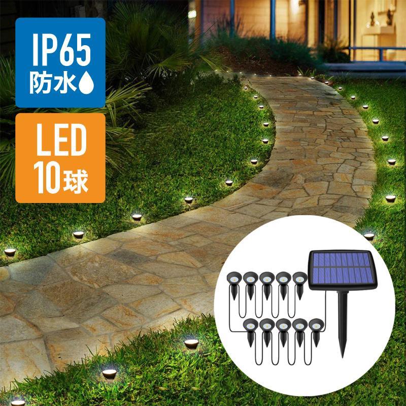 ソーラーライト 屋外 防水 売り込み 埋め込み 明るい おしゃれ ガーデンライト 埋込式 お得セット 置き型 自動消灯 イルミネーション 自動点灯 センサー