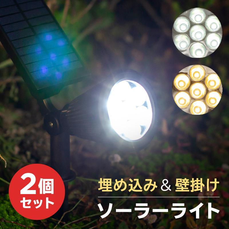 ソーラーライト ガーデンライト 本物 屋外 防水 販売 埋め込み 壁掛け 明るい 強力 LED 白色 2個 自動点灯 ホワイト 暖色 センサー 埋込 電球色