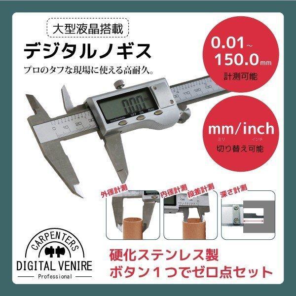 ノギス デジタル 0.01mm 〜 150.0mm 評判 贈り物 mm inch切替可能 デジタルノギス 段差計測 ミリ インチ _75106 銀 内径計測 大画面ディスプレイ付 外径計測