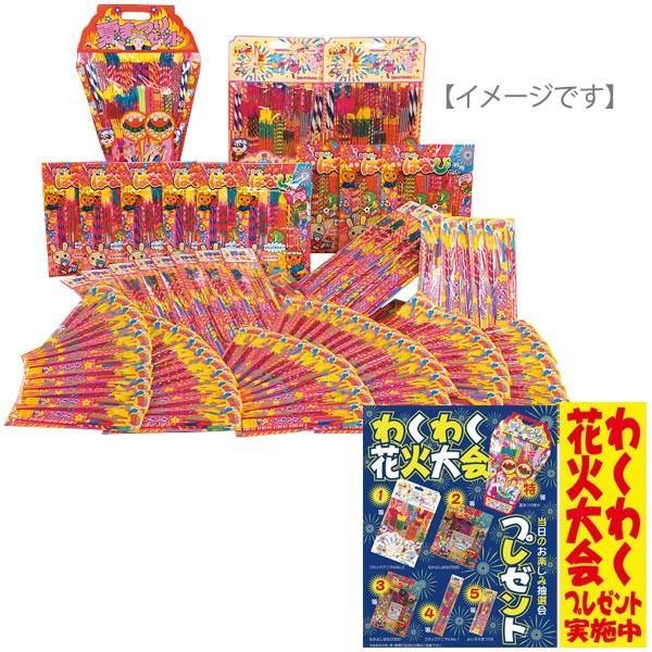 花火 花火セット 花火大会 イベントわくわく花火大会プレゼント(100人用)
