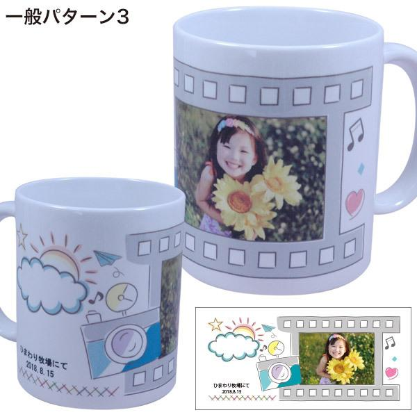 母の日遅れてごめんねギフト 記念品 フォト オリジナルマグカップ 写真&名前入り ギフト プチギフト オンリーワン 印刷 写真 限定  1個|kss-s|04