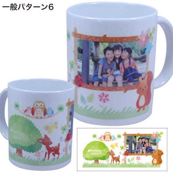 母の日遅れてごめんねギフト 記念品 フォト オリジナルマグカップ 写真&名前入り ギフト プチギフト オンリーワン 印刷 写真 限定  1個|kss-s|07