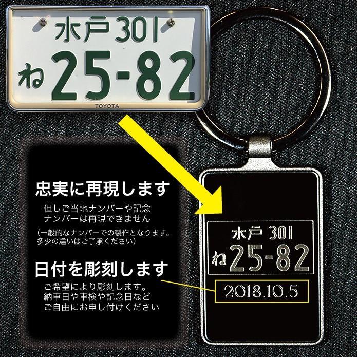 名入れ キーホルダー ナンバー イニシャル 高級感 スクエアメタルキーホルダー プレゼント 車 kss-s 05