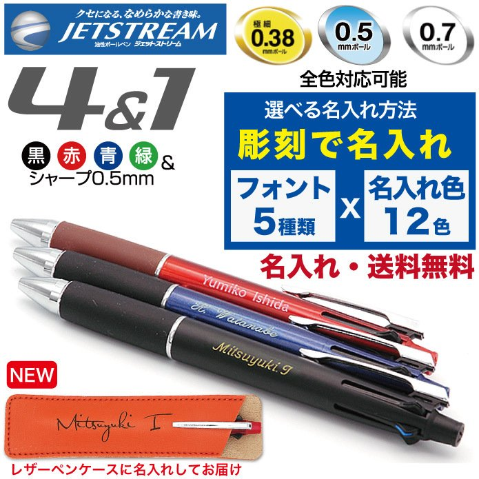 ジェットストリーム 名入れ無料 彫刻 送料無料 三菱鉛筆 4&1 多機能ペン 限定 新発売 ボールペン シャープペン 記念品 プレゼント 卒業 入学 就職 半永久的 kss-s