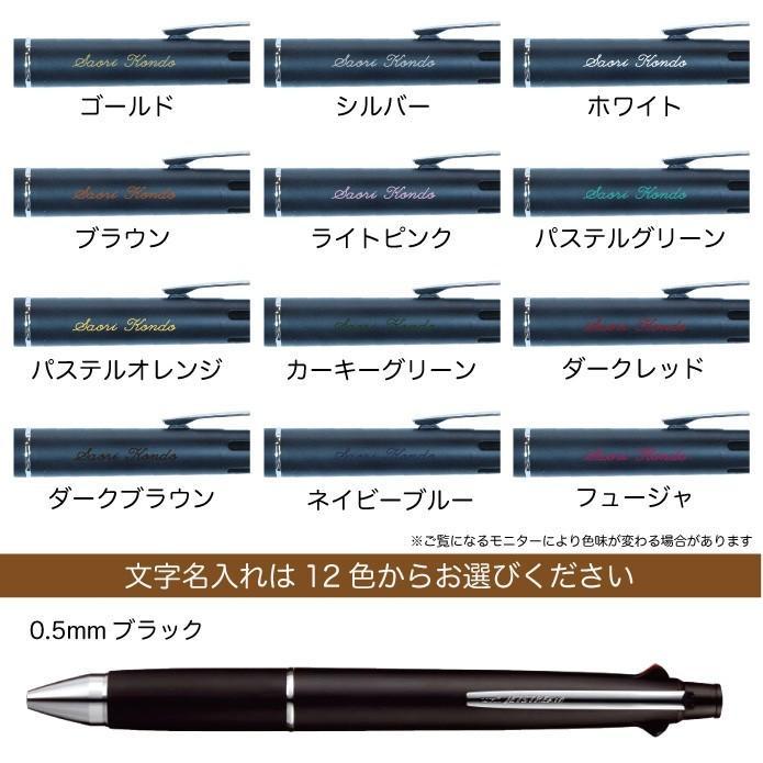 ジェットストリーム 名入れ無料 彫刻 送料無料 三菱鉛筆 4&1 多機能ペン 限定 新発売 ボールペン シャープペン 記念品 プレゼント 卒業 入学 就職 半永久的 kss-s 11