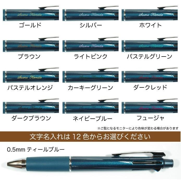 ジェットストリーム 名入れ無料 彫刻 送料無料 三菱鉛筆 4&1 多機能ペン 限定 新発売 ボールペン シャープペン 記念品 プレゼント 卒業 入学 就職 半永久的 kss-s 21