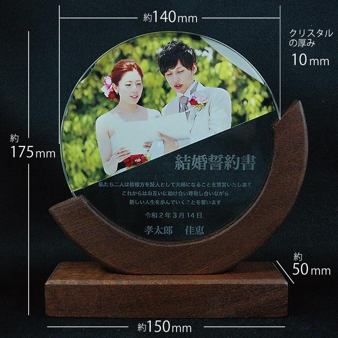 結婚 誓約書 人前式 木製台座クリスタル 記念 ブライダル ウエディング 親からプレゼント レーザー 写真 kss-s 04