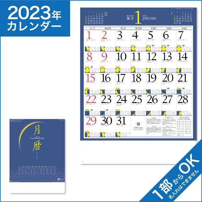 暦 2021 年