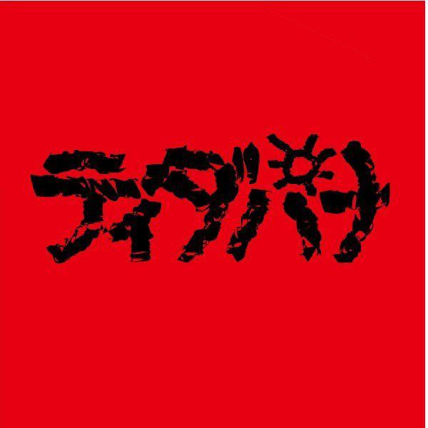 【CD】ティダパナ「アカティダパナ」|ktr-rec-plus