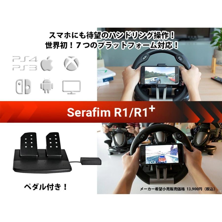 Serafim R1+ ハンドルコントローラー iOS Android Switch PS4 PS3 Windows Xbox One|ktrm|06