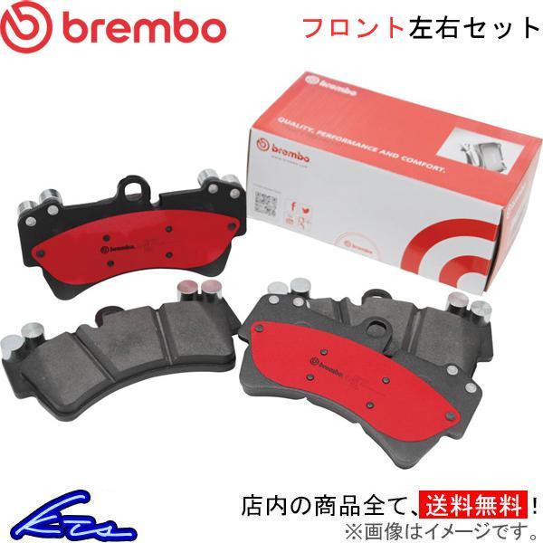 ブレンボ プレミアムセラミックパッド フロント左右セット ブレーキパッド Eクラス W212セダン 212047C P50 069N brembo ブレーキパット