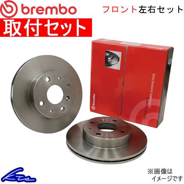 ブレンボ スタンダードブレーキディスク フロント左右セット アクア NHP10H 09.A707.11 取付セット brembo ブレーキローター ディスクローター