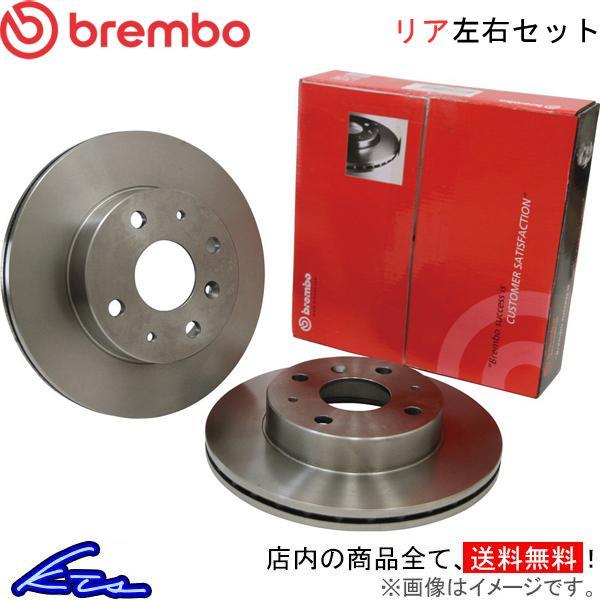 ブレンボ スタンダードブレーキディスク リア左右セット E39(D10) 09.6841.10 brembo ブレーキローター ディスクローター
