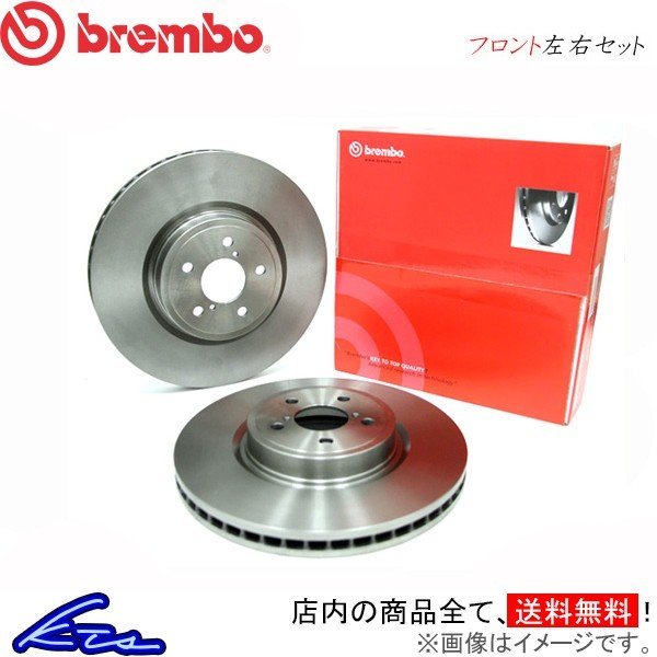 ブレンボ スタンダードブレーキディスク フロント左右セット Bクラス W245 245232 09.8680.11 brembo ブレーキローター ディスクローター