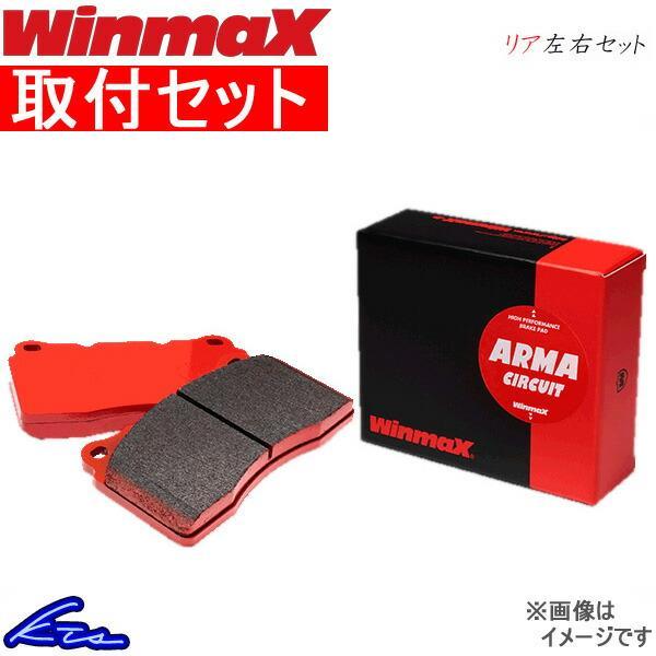ウインマックス アルマサーキット AC4 リア左右セット ブレーキパッド フォレスター SK9/SKE 1431 取付セット WinmaX ウィンマックス ブレーキパット