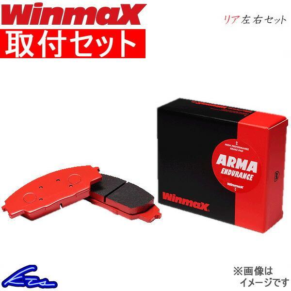 ウインマックス アルマエンデュランス AE1 リア左右セット ブレーキパッド レガシィアウトバック BPE 655 取付セット WinmaX ウィンマックス ブレーキパット