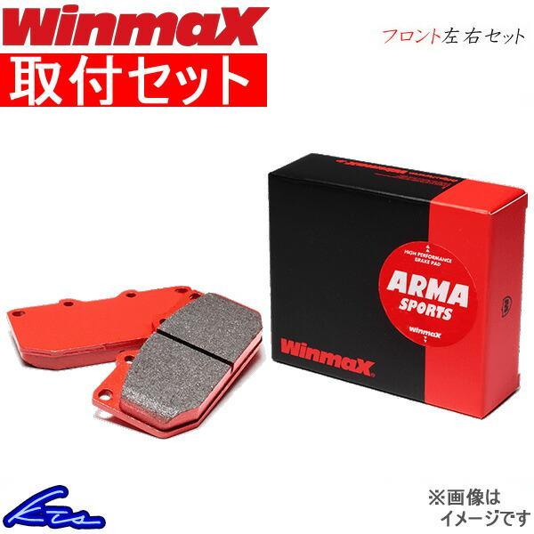 ウインマックス アルマスポーツ AP1 フロント左右セット ブレーキパッド アコードツアラー CW1 1205 取付セット WinmaX ウィンマックス ブレーキパット