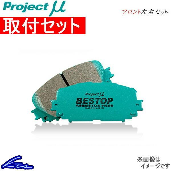 プロジェクトμ ベストップ フロント左右セット ブレーキパッド カリーナ AA63 F163 取付セット プロジェクトミュー プロミュー プロμ BESTOP ブレーキパット